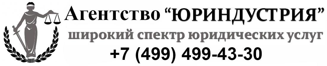 """КОМПАНИЯ """"Юриндустрия"""""""