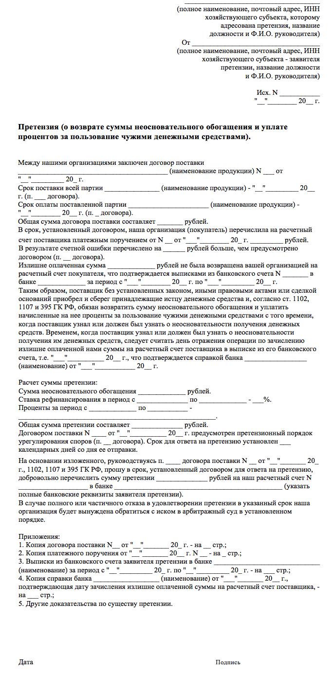 """Образцы претензий - КОМПАНИЯ """"Юриндустрия"""""""